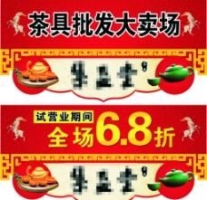 茶业喜庆吊旗图片