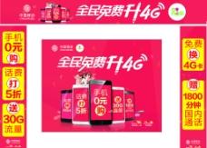 中国移动2015年初广告龙门架图片