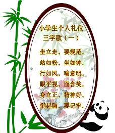 熊猫展板图片