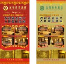 酒店活动展架图片