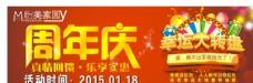 怡美家园 周年庆图片