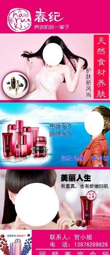 春纪化妆品图片