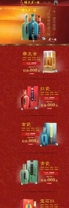 金六福酒 淘寶首頁圖片