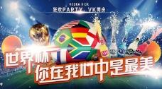 VK世界杯首焦