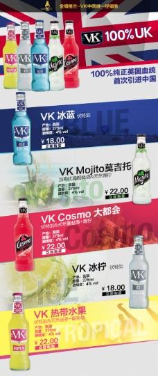 VK产品页
