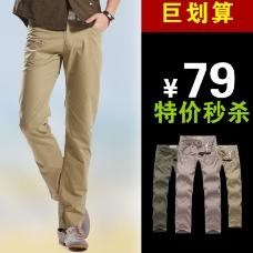 男装长裤聚划算海报设计素材图