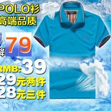 淘宝夏季短袖T恤直通车素材图