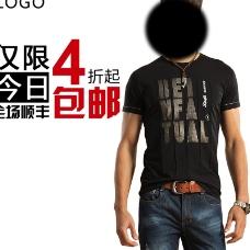 男士T恤直通车PSE分层素材