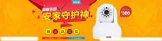 家用网络摄像机淘宝banner