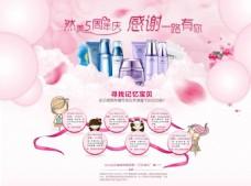 粉色化妆品店铺促销活动主图
