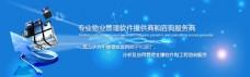 物业管理网站banner