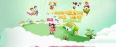 翡翠蓝湾之吉的堡幼儿园网络宣传图片