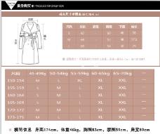 女装尺寸表购买建议表