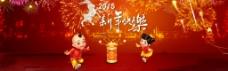原创海报羊年新年快乐PSD下载