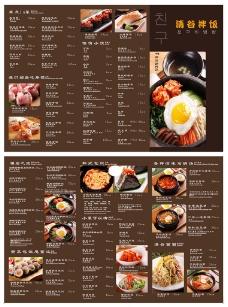 韩式料理寿司菜单点菜单三折页