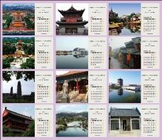中国十二大风水宝地台历内页
