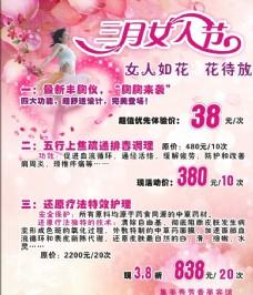三月女人节