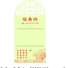 福寿榜图片