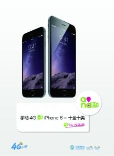 苹果6图片