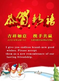 新年春节恭贺新禧艺术字主题海报图片