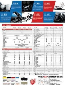 MG3 宣传单设计图片