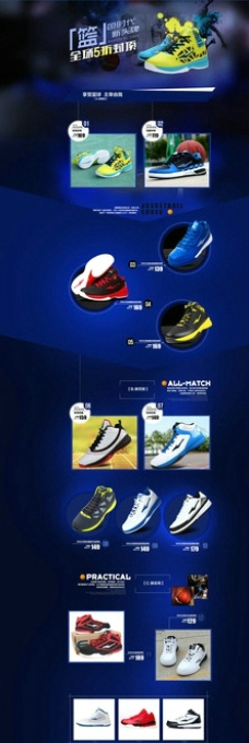 天貓籃球鞋專輯頁面圖片