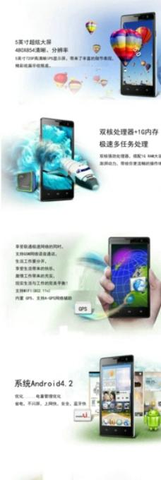 淘宝手机描述模板图片