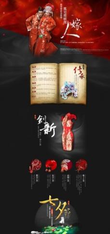淘寶旗袍首頁模版圖片
