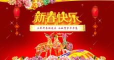 新年贺词 春节海报图片