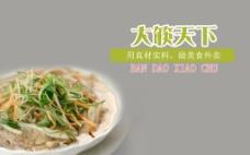 高清PSD大筷天下清蒸鲈鱼餐饮店招海报