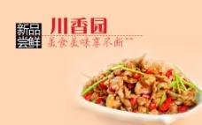 高清PSD川香园特色川菜餐饮店招海报