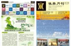 月刊  化妝品  企業  綠色圖片