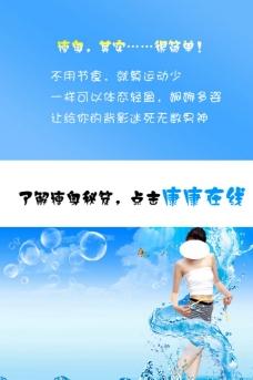 瘦身海报设计图片
