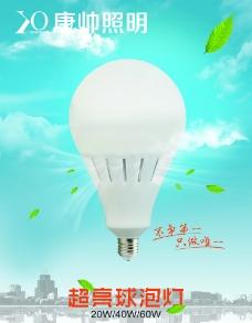 球泡灯广告设计图片