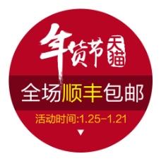2015天猫年货节PSD素材