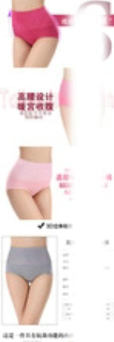 淘宝内裤详情页图片