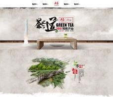 淘寶茶葉店鋪裝修模板