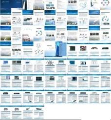 整套企业宣传画册