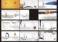 金瑞麟投资中国风企业文化宣传画册