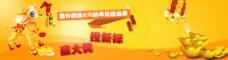金羊纳福banner