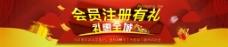 会员注册有礼网站Banner