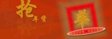 年货banner图片