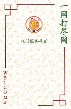 生活服务手册