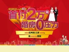 新年婚房活动背景板