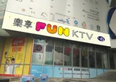 乐享FUN  KTV店招设计图片