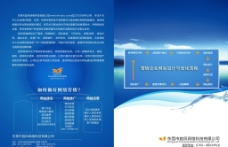 旋风科技画册封面图片