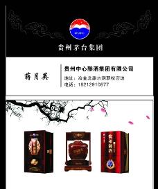贵州茅台集团名片图片