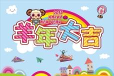 2015羊年大吉新年卡通清新图片