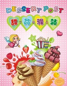 甜品驿站冰淇淋店海报图片