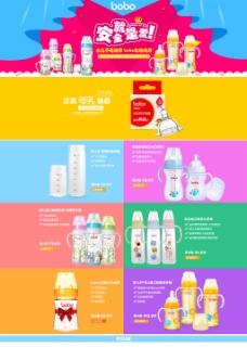 奶瓶专题页